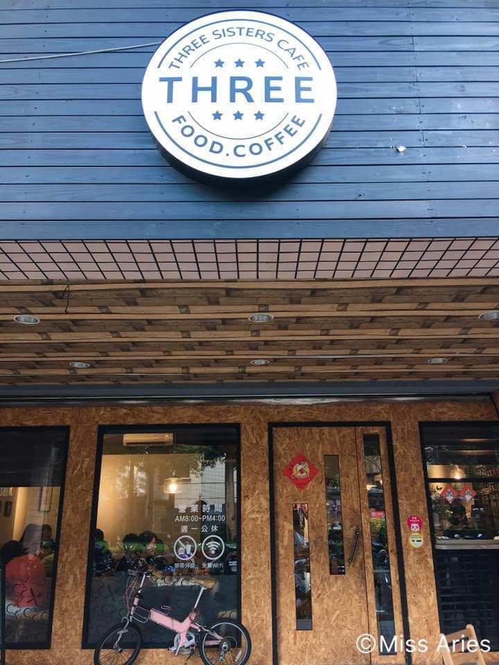 三姐妹咖啡早午餐 中和復興店