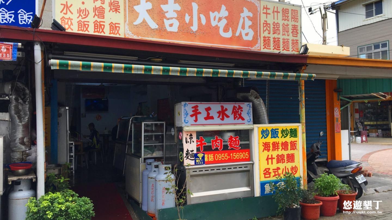 大吉小吃店