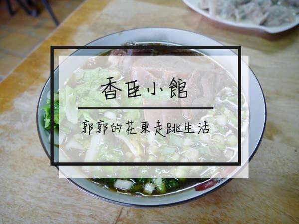 香臣小館-牛肉麵