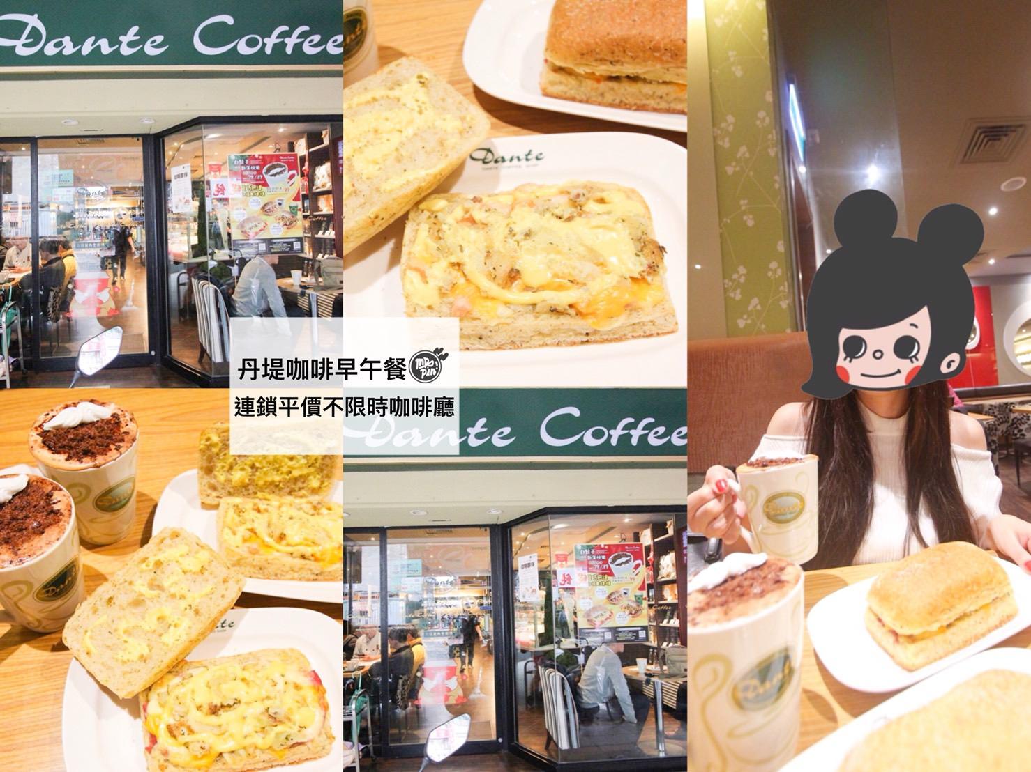 丹堤咖啡漢口懷寧店