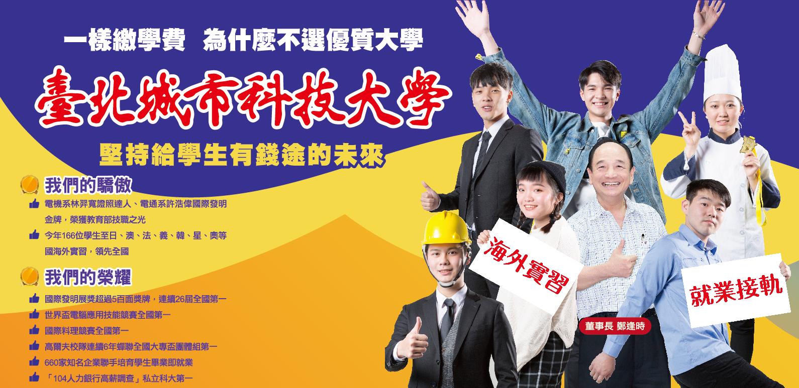 台北城市科技大學(財經大樓-鮮味屋)