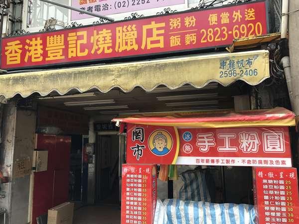 香港豐記燒腊店