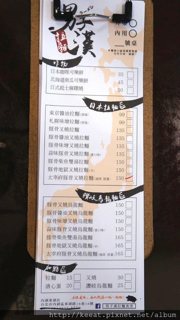 男子漢拉麵食堂-內湖東湖店