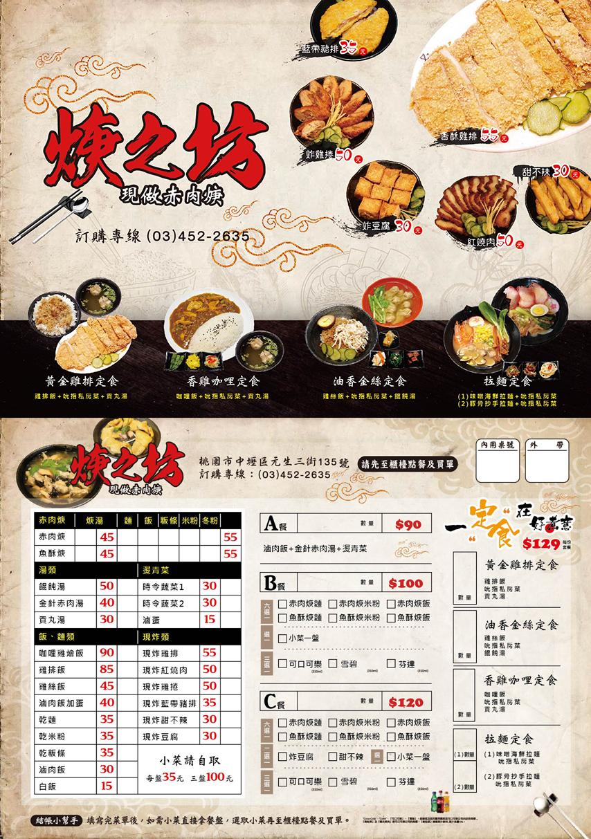焿之坊-現做赤肉焿(林口文北店)