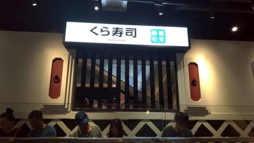 くら寿司 藏壽司 淡水站前店