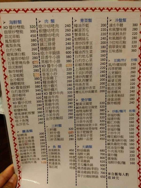 幸福客棧粵菜館