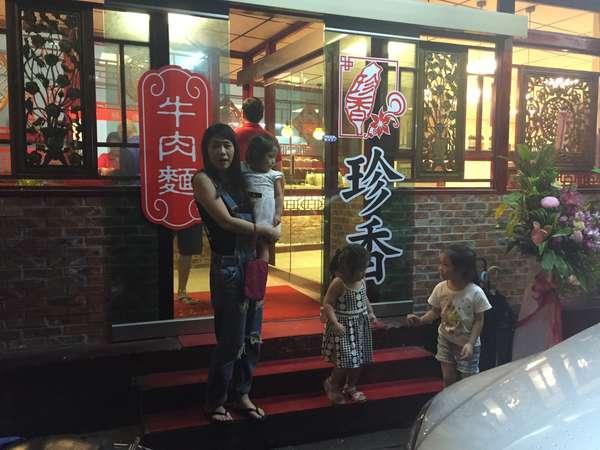 珍香牛肉麵食館