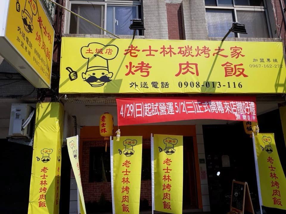 老士林烤肉飯_土城店