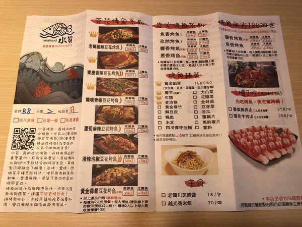 邦特好烤魚餐廳