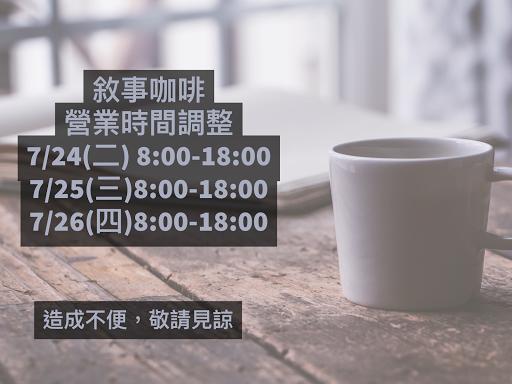敘事咖啡 hsus cafe
