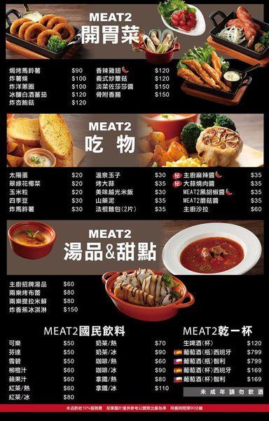 Meat2兩樂兩肋