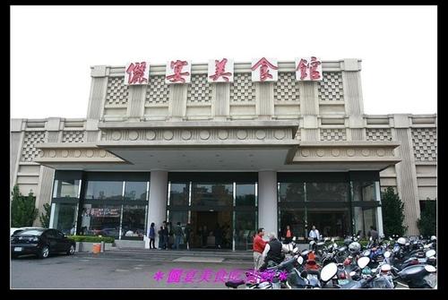 儷宴會館-環北館