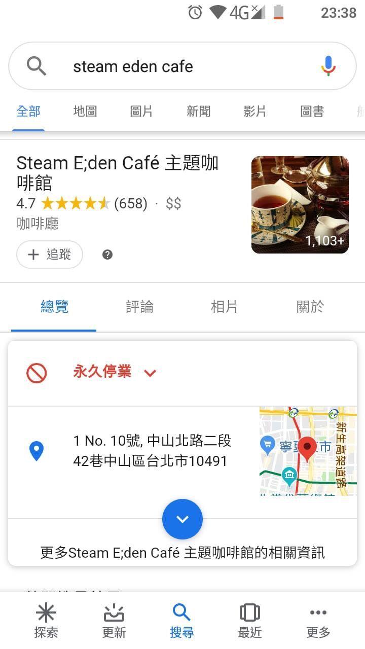 Steam E;den Café 主題咖啡館
