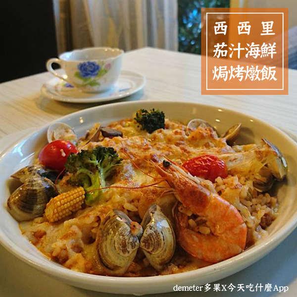 多果 duo guo異國風味料理