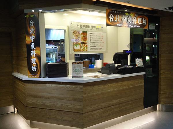 台北中東料理坊