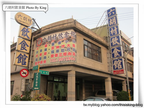 六胡村飲食館