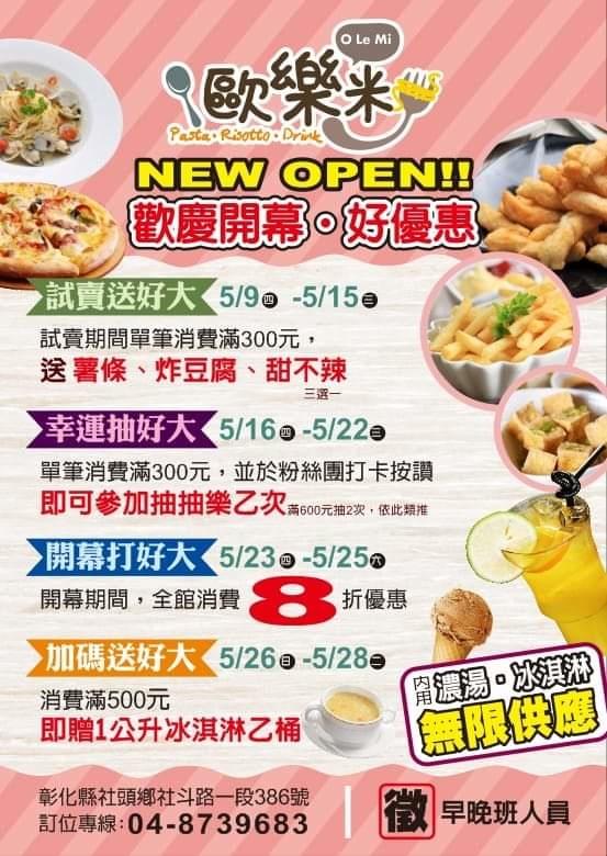 歐樂米複合式餐飲-社頭店