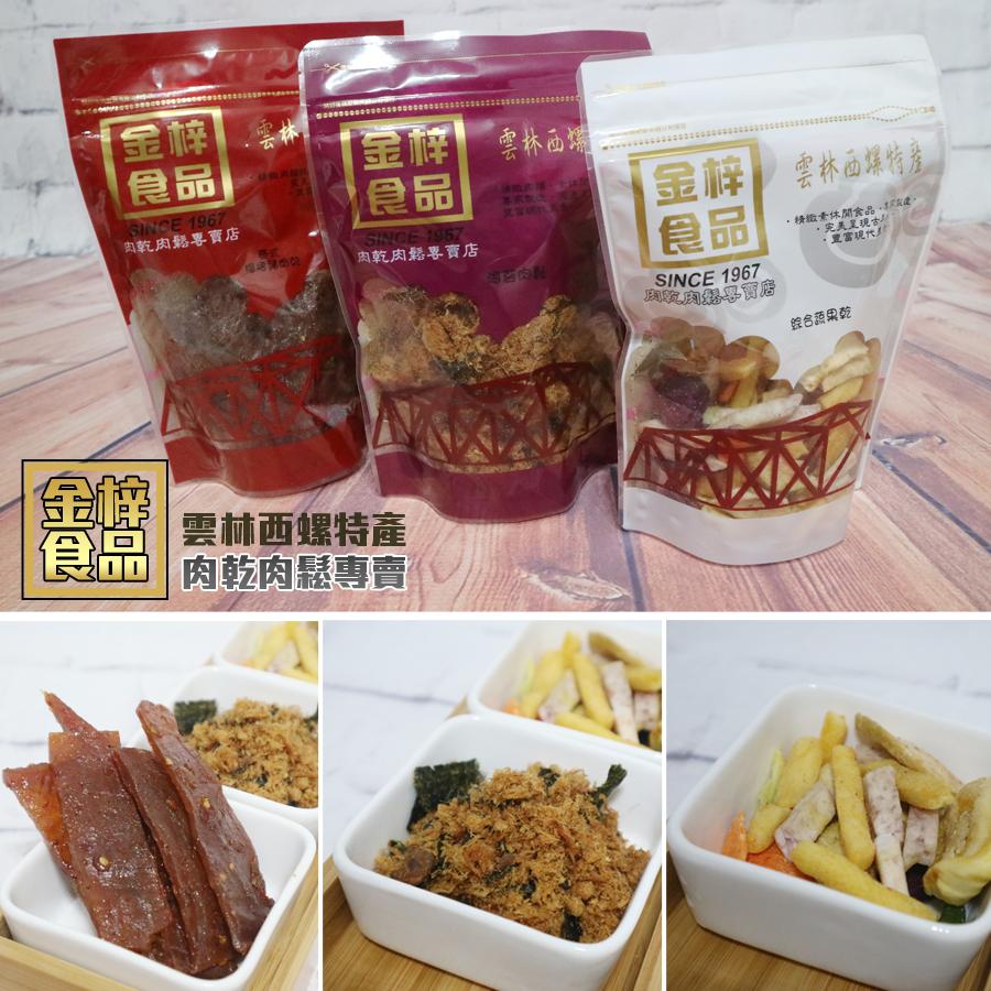 金梓食品 肉乾肉鬆專賣店