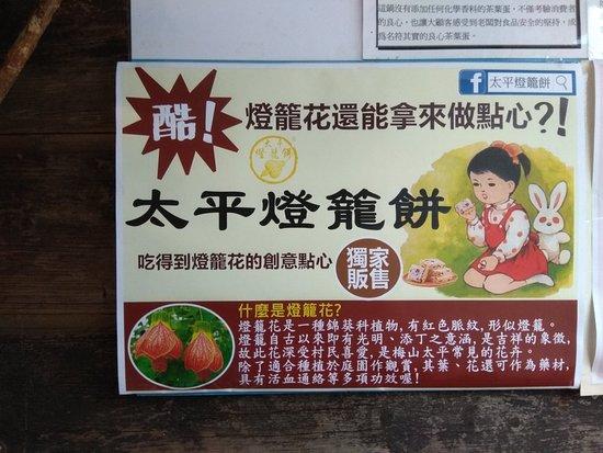 太平名產 | 黑咖賞® | 太平燈籠餅 | 良心茶葉蛋 | 梅良心冬瓜茶 | 壁咚拿鐵