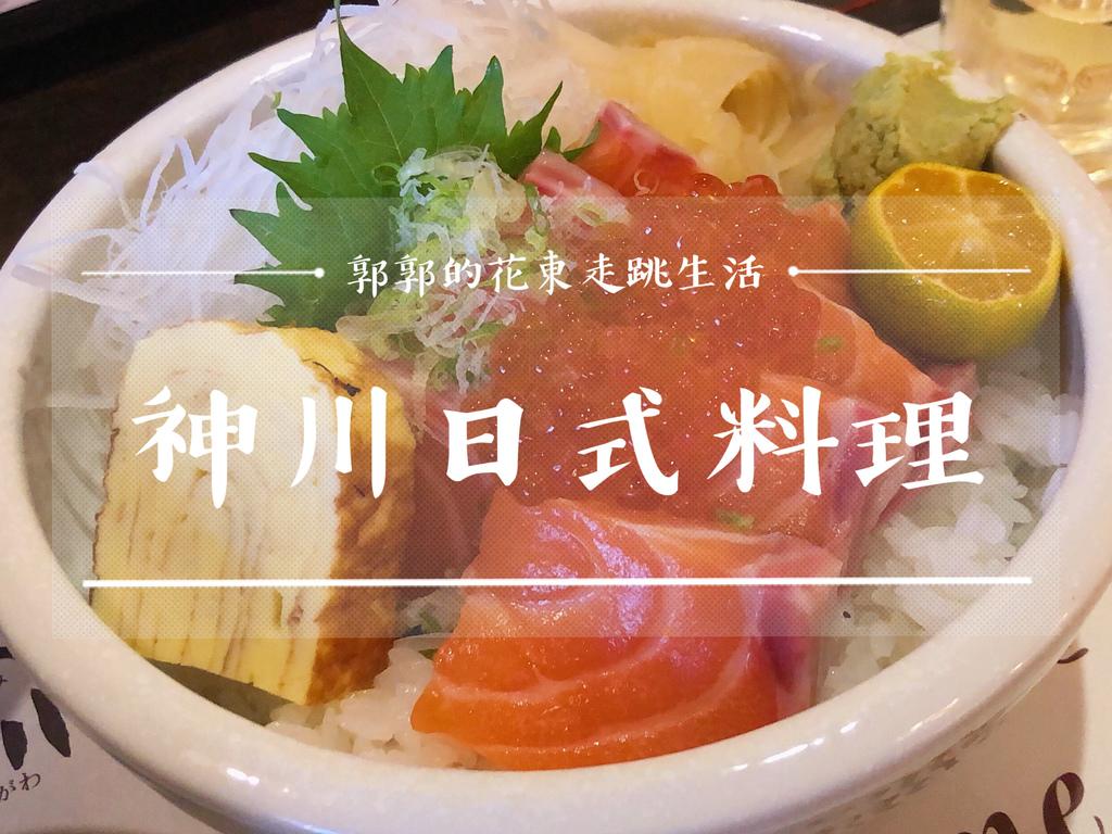 神川日式料理
