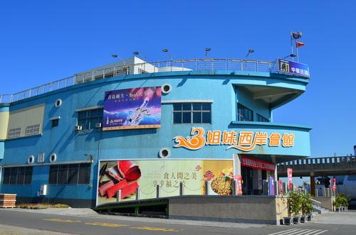 三姐妹海鮮餐廳(西岸會館)