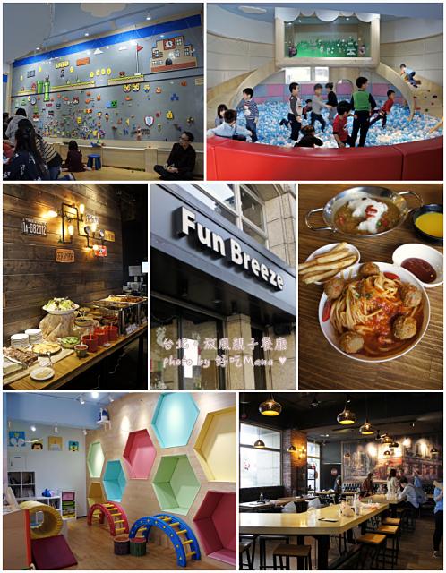 funbreeze放風親子餐廳