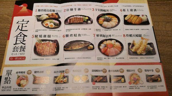 定食8-羅東店