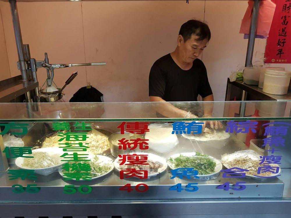幸福村潤餅