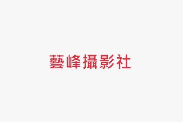 藝峰攝影社