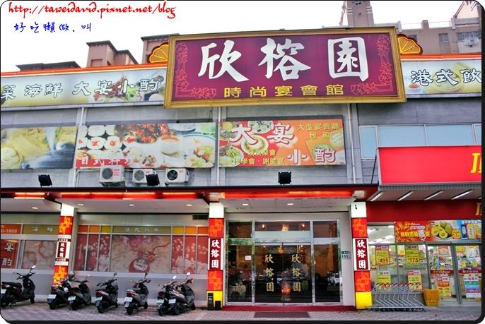 欣榕園宴會館-仁愛店