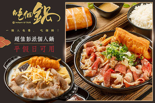 吃個鍋/師大商圈百元鍋物/大安區平價小火鍋/文創主題餐廳