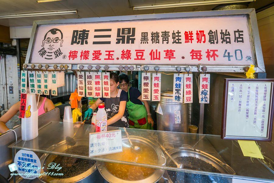 陳三鼎黑糖青蛙鮮奶創始店