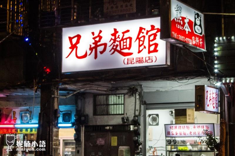 兄弟麵館 昆陽店