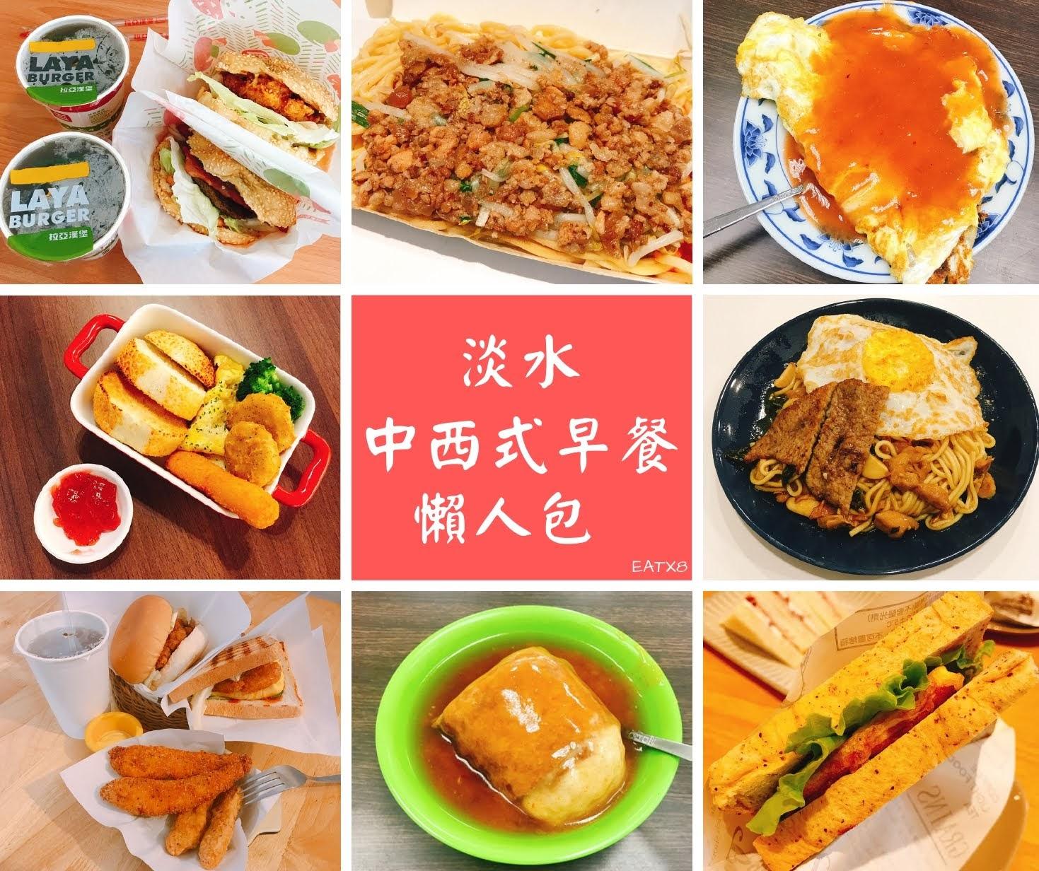 美堡寶早餐店(淡江中學)
