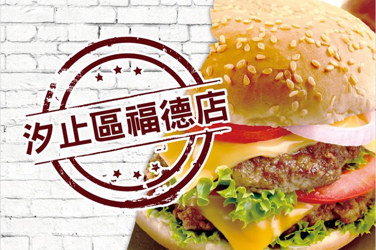 Q Burger 饗樂餐飲早午餐