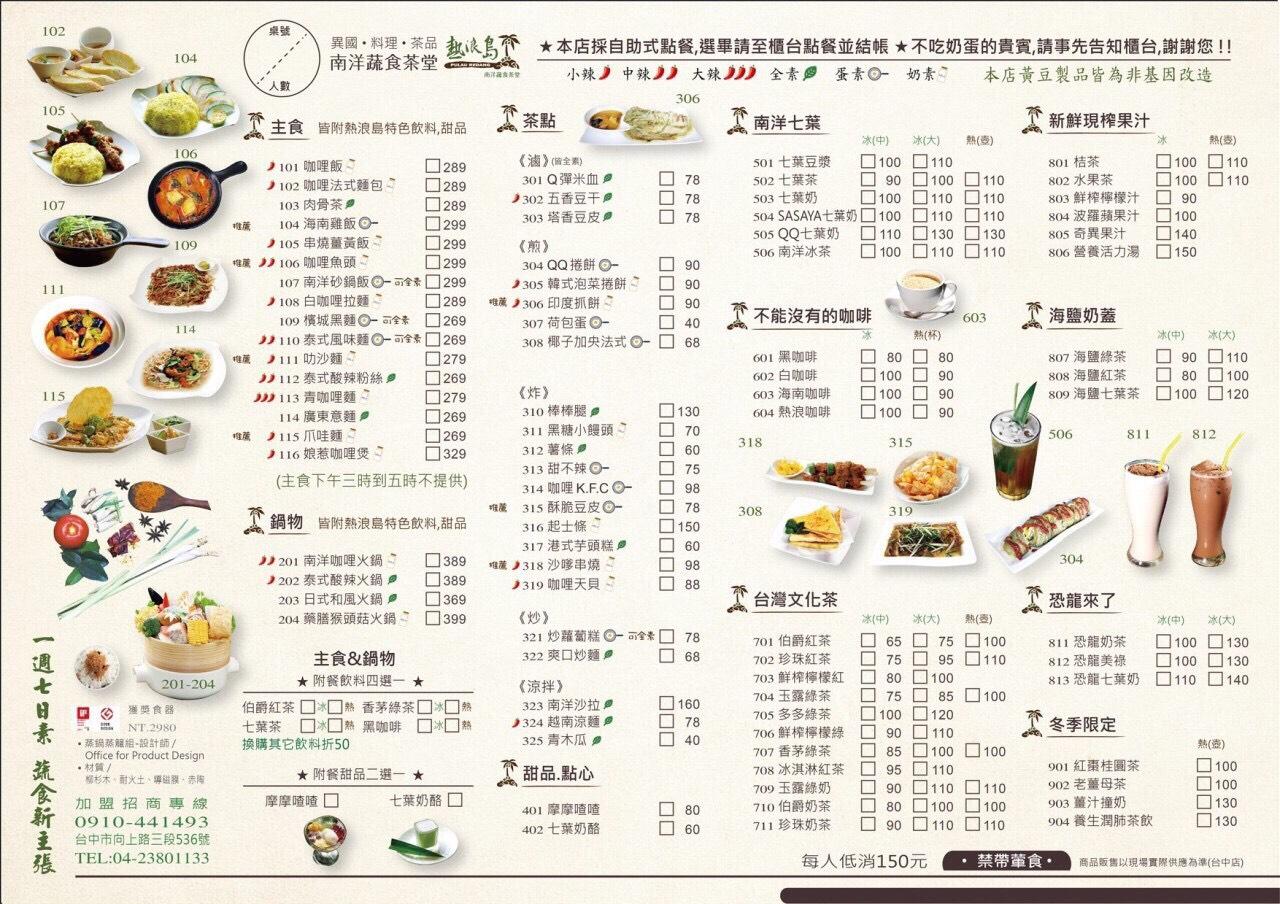 熱浪島南洋蔬食茶堂(彰化店)