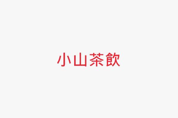 小山茶飲(雲林大埤店)