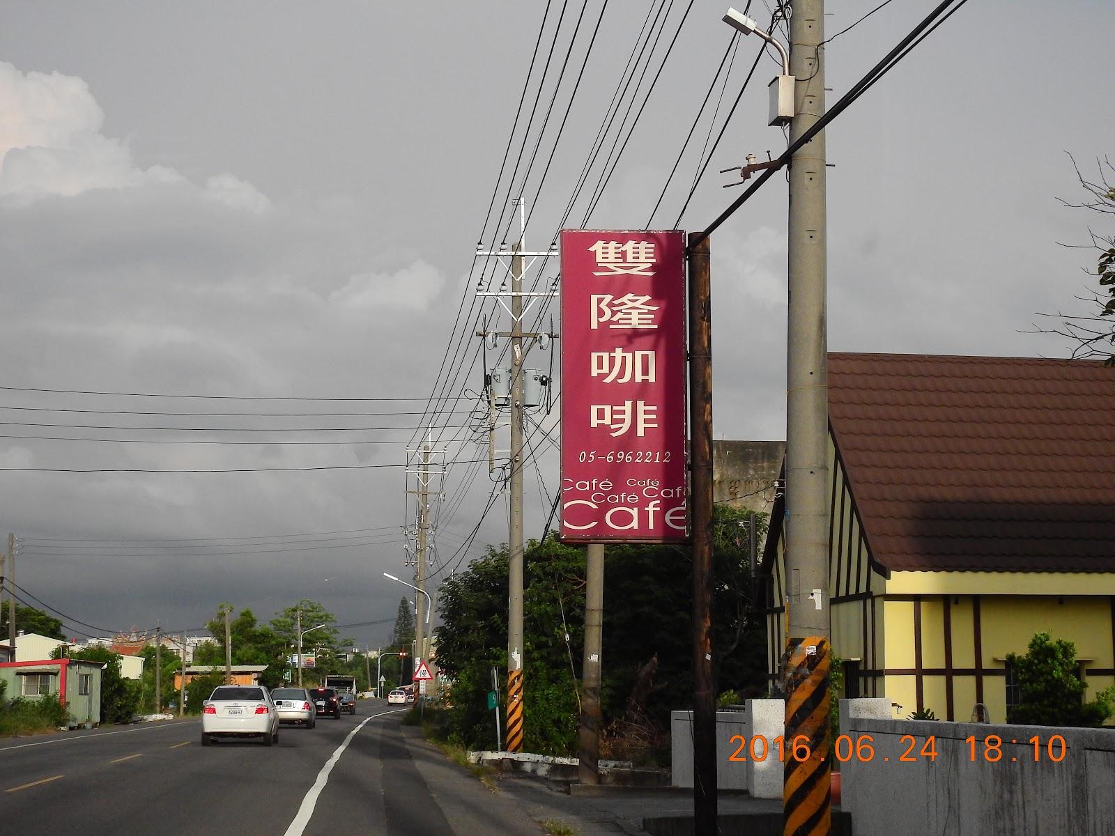 CAFE雙隆