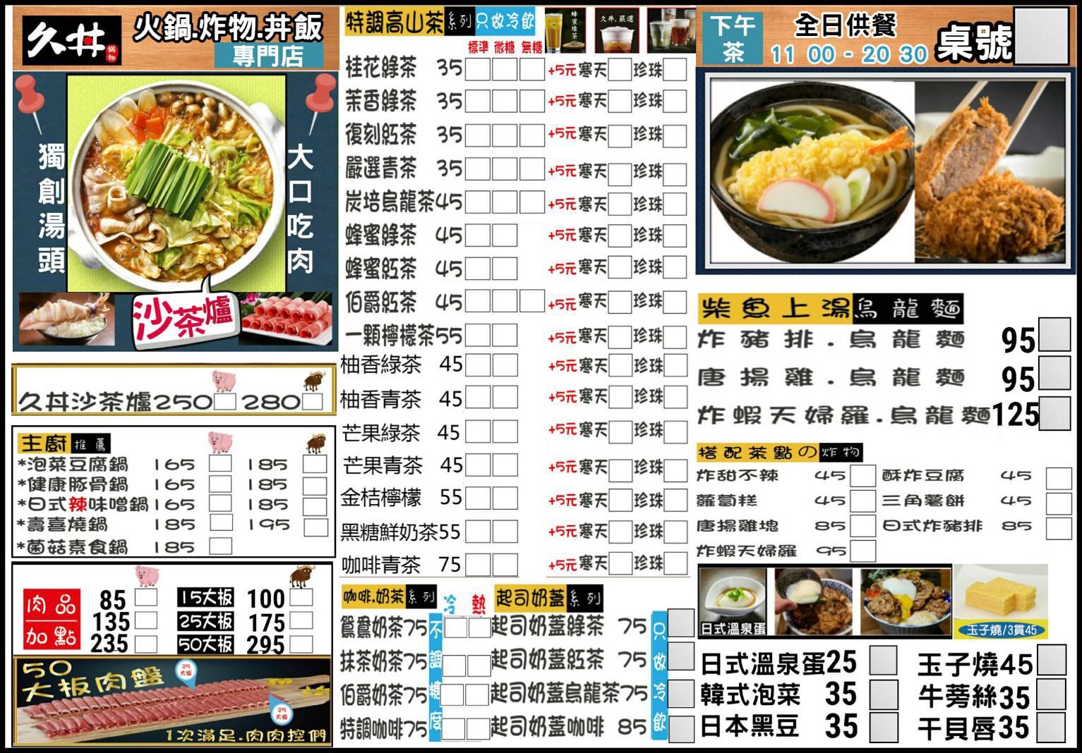 久丼鍋物站前店